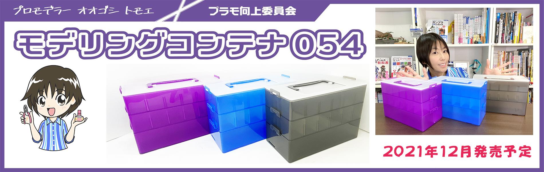 プラモ向上委員会×オオゴシトモエ「モデリングコンテナ054」